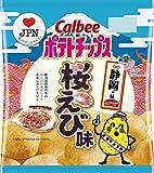 カルビー ポテトチップス 桜えび味(静岡県) 55g×12袋