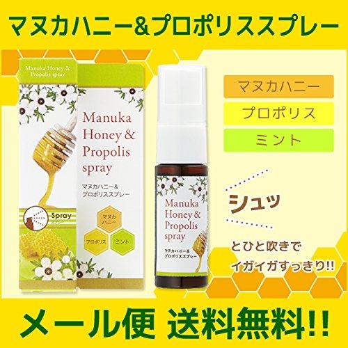 生活の木 マヌカハニー&プロポリススプレー《20ml》...