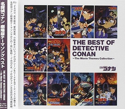 名探偵コナン 劇場版テーマソングベスト THE BEST OF DETECTIVE CONAN~The Movie Themes Collection~の詳細を見る