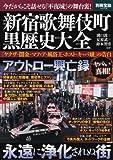 新宿歌舞伎町 黒歴史大全 (別冊宝島 2076)