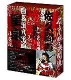 セーラー服と機関銃 DVD-BOX(4枚組)[DVD]
