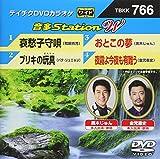 テイチクDVDカラオケ 音多Station W[TBKK-766][DVD]