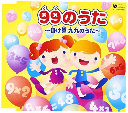 99のうた~掛け算 九九のうた~