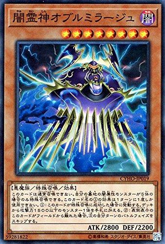遊戯王/闇霊神オブルミラージュ(スーパーレア)/ サイバネティック・ホライゾン
