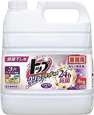 【業務用 大容量】トップ クリアリキッド 抗菌 洗濯洗剤 4㎏
