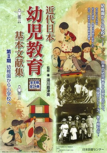 近代日本幼児教育基本文献集 第II期 (全8巻): 幼稚園から小学校へ