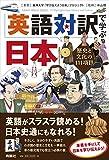 「英語対訳で学ぶ日本 歴史と文化の111項目」販売ページヘ