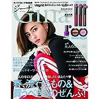 Gina 2018 Spring(JELLY 2018年4月号増刊) [雑誌]
