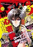 ヤングマガジン サード 2015年 Vol.7 [2015年6月5日発売] [雑誌] (ヤングマガジンコミックス)