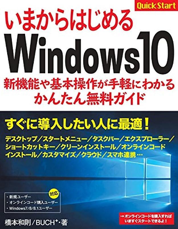 パスタ反対した遵守する【無料】いまからはじめるWindows10|ダウンロード版