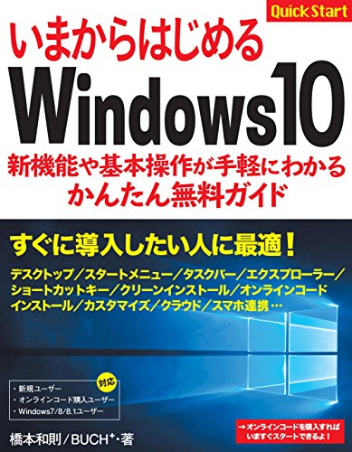 【無料】いまからはじめるWindows10 ダウンロード版