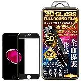 apple iphone7 4.7 black フィルム 3D 全面 ガラスフィルム 保護フィルム 強化ガラスフィルム 【TREND】曲面デザイン 3Dラウンドエッジ加工 98%透過率 3D Touch対応 高透明度 自動吸着 気泡ゼロ HD画面 硬度9H 飛散防止 指紋・汚れ防止
