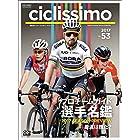 ciclissimo(チクリッシモ)No.53 2017年4月号 [雑誌]