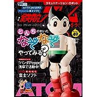 コミュニケーション・ロボット 週刊 鉄腕アトムを作ろう!  2018年 49号 4月17日号【雑誌】