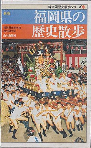新版 福岡県の歴史散歩 (新全国歴史散歩シリーズ)