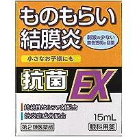 【第2類医薬品】パーム抗菌EX 15mL