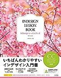 InDesignレッスンブック CC2017/CS6/CS5/CS4対応 (レッスンブックシリーズ)