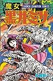 魔女黒井ミサ  / 古賀新一 のシリーズ情報を見る