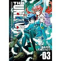 THE UNLIMITED 兵部京介 3 (少年サンデーコミックス)