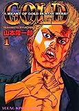 GOLD (1) (ヤングキングコミックス)