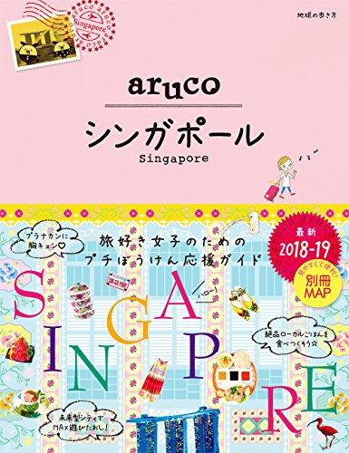 22 地球の歩き方 aruco シンガポール 2018~2019 (地球の歩き方aruco)