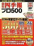 会社四季報プロ500 2007年 01月号 [雑誌]