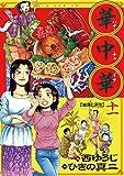 華中華(ハナ・チャイナ)(11) (ビッグコミックス)