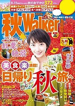 秋Walker2016首都圏版 (ウォーカームック) 電子書籍: TokyoWalker編集部