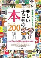 小学生が大好きになる 楽しい子どもの本ベスト200
