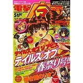 電撃マ王 2009年 05月号 [雑誌]