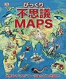 不思議MAPS