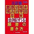 三訂版 慶應幼稚舎 横浜初等部 早実 合格する願書の書き方