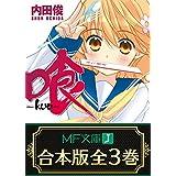【合本版】喰-kuu- 全3巻<【合本版】喰-kuu- 全3巻> (MF文庫J)