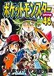 ポケットモンスタースペシャル 46 (てんとう虫コミックススペシャル)