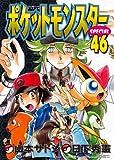 ポケットモンスタースペシャル 46 (46) (てんとう虫コミックススペシャル)