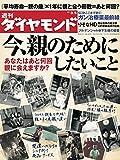 週刊ダイヤモンド 2011年3/5号 [雑誌]