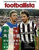 月刊footballista (フットボリスタ) 2017年 02月号 [雑誌]