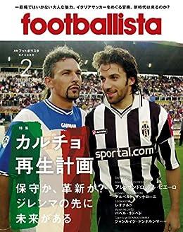 [footballista]の月刊footballista (フットボリスタ) 2017年 02月号 [雑誌]