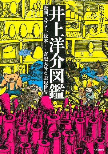 井上洋介図鑑 (らんぷの本)の詳細を見る