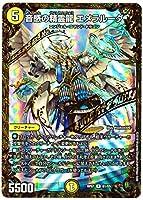 デュエルマスターズ/音感の精霊龍 エメラルーダ(R) / G1/G5 / †ギラギラ†煌世主と終葬のQX!!(DMRP07)