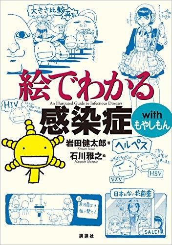 【Kindleセール】30%オフ「講談社 ウイルス・免疫・DNAフェア」(11/5まで)