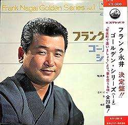 ゴールデン・シリーズ1・2[フランク永井][LP盤]