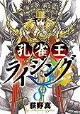 孔雀王ライジング(8) (ビッグコミックス)