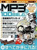MP3を100倍楽しむ! (100%ムックシリーズ)