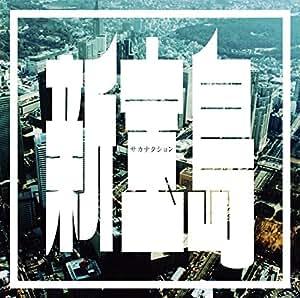 新宝島 (初回限定盤)