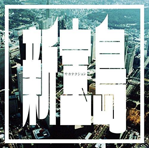 新宝島 (初回限定盤)の詳細を見る