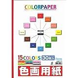 エヒメ紙工 色画用紙 A3サイズ 15色 30枚 EI-A3