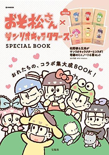 おそ松さん×サンリオキャラクターズ SPECIAL BOOK (e-MOOK)