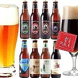 敬老の日ギフト 【地ビール 8種 330ml×8本 飲み比べセット 夏季限定ビール入】