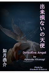出来損ないの天使 Kindle版